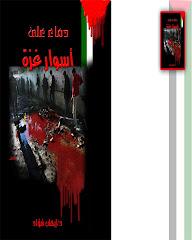 دماء على أسوار غزة