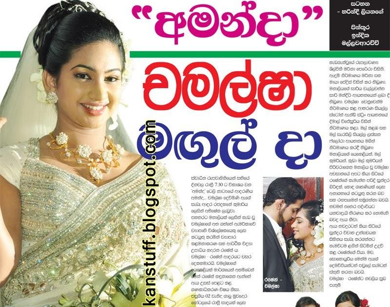 Our Lanka: Chamalsha Dewmini's wedding.. Nawaliya Article