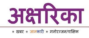 AKSHARICA; A Nepali Newsletter