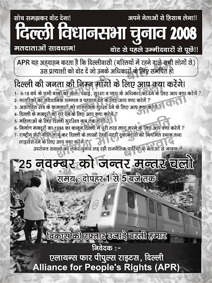 Poster: Anti Poor Development in Delhi