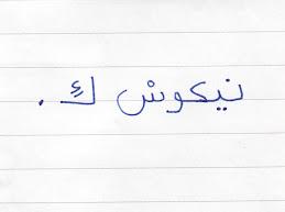 Νίκος Κ. in Arabic...