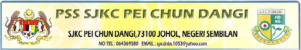 Pusat Sumber Sekolah SJKC PEI CHUN DANGI