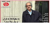 محمد بياباني