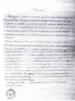 [Image: Proglas_Iljo_Maleshevski_vostanichki_komitet.jpg]
