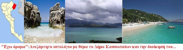 ΕΧΩ ΟΡΑΜΑ