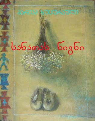 წიგნები და ავტოგრაფები Sanatas+tsigni