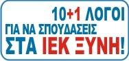 I.E.Κ ΞΥΝΗ