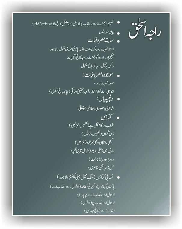 About Raja Ishaq