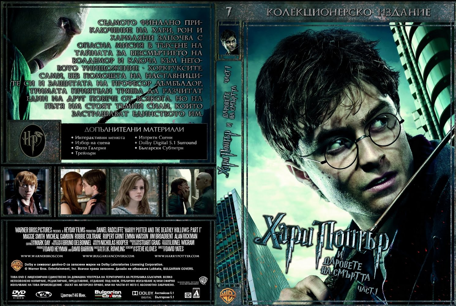 harry potter and the deathly hallows part 2 script