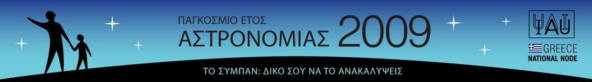 Παγκόσμιο Έτος Αστρονομίας 2009