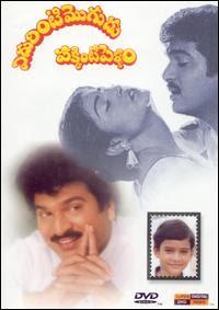 Edurinti Mogudu Pakkinti Pellam : Telugu Movie - Watch Online