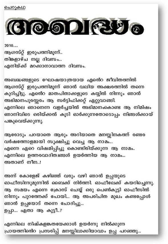 Worksheets Small Short Stories In Malayalam Written pictures of funny animals malayalam humorous short stories story abadham