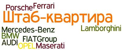 Штаб-квартира, FIAT Group, Ferrari, Maserati , Lamborghini, BMW, AUDI, Mercedes-Benz, OPEL, Porsche
