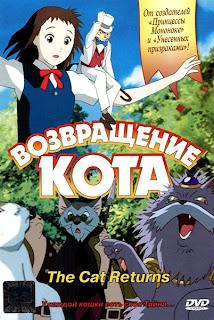 Мультфильм студии Гибли - Возвращение кота (The Cat Returns)