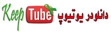 دانلودر یوتیوپ