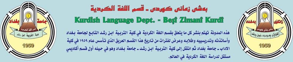 بەشی زمانی كوردی - قسم اللغة الكردية