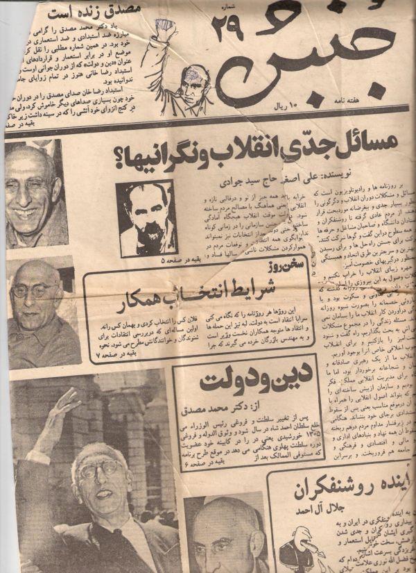 [dr.mohammad+mosadegh+(1).jpg]