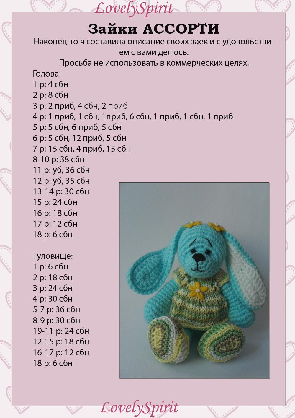 Схемы для вязания мягких игрушек 263