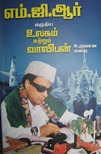 The Making Of Ulagam Sutrum Valiban-wrote by Makkal Thilagam M.G.R