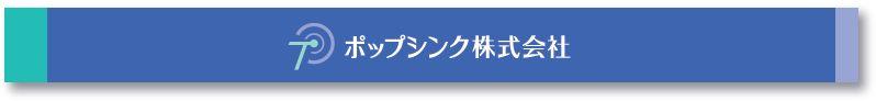 ポップシンク株式会社