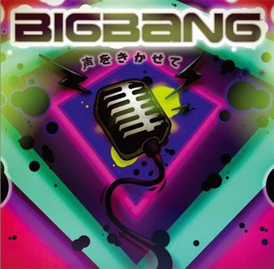 About File Archive: [JPOP] Big Bang(ビッグ・バ...  Ko