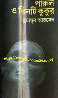 ... - Download Bangla Novel Free Parul O Tinti Kukur By Humayun Ahmed