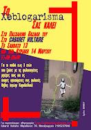 13,14 ΜΑΡΤΙΟΥ ΟΛΟΙ ΣΤΟ BAZAAR ΤΟΥ xeblogarisma.blogspot.com