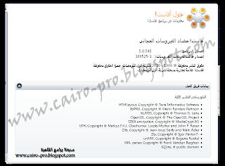 avast! Free Antivirus 5.0 arabic