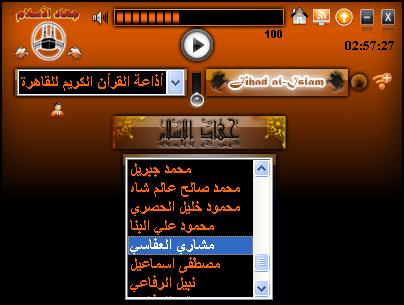 برنامج جهاد الإسلام الأصدار الثالث