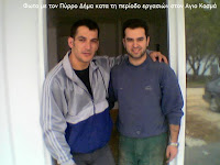Πύρρος Δήμας και Νίκος Τσότσος ~Αγ.Κοσμάς 2003