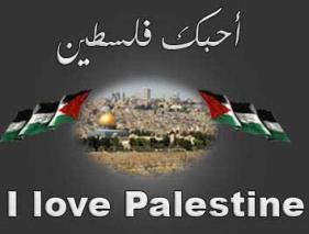 فلسطين افديك بدمي ilovepalestine1.jpg