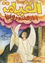 كتاب القيامة المذهلة ودلالتها القمص