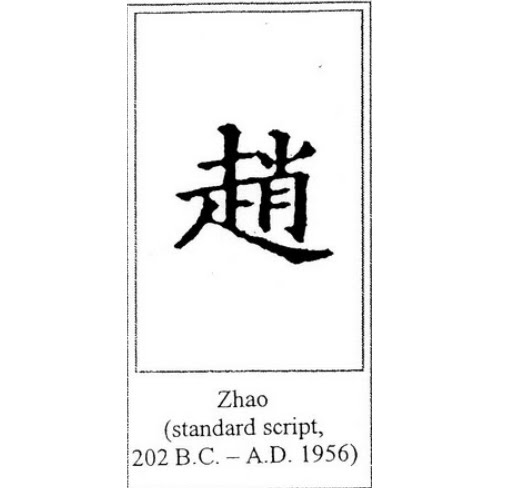 Jue Joe Clan History Details The Legend Of Zhao