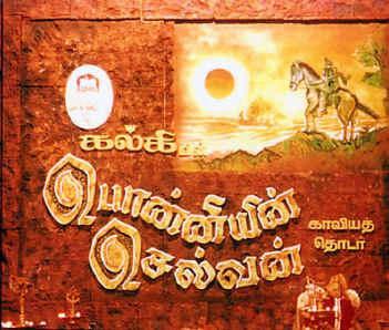 அமரர் கல்கியின் புத்தகங்களை படிக்க ஆசை இணையத்தில் இருந்து தரவிறக்கம் செய்ய உதவுங்கள்  Ponniyin-Selvan-Tamil-Novel-Free-Download