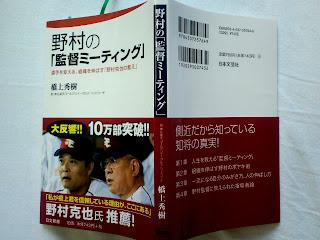 写真: 書籍『野村の「監督ミーティング」』の表紙