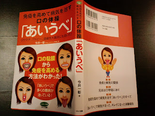 写真: 書籍『免疫を高めて病気を治す口の体操「あいうべ」』の表紙