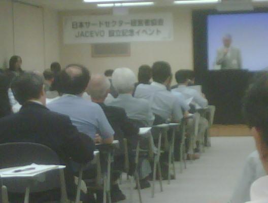 [Launch+of+JACEVO+Sept+2009]