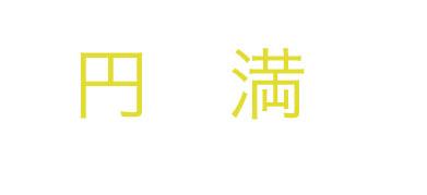 ◥ ◢   円 満◈