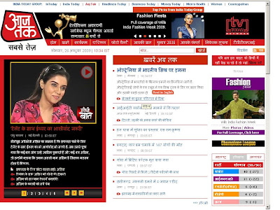 www.aajtak.com aajtak news channel, aaj tak live news