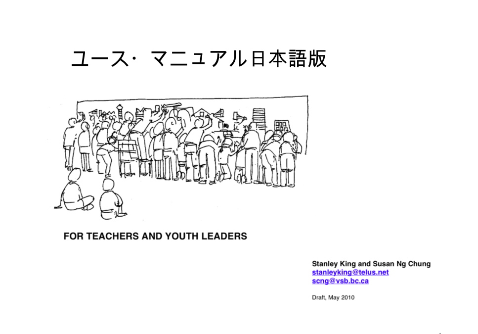 youth manual in japanese  ユース・マニュアル日本語版  translated by yoko nishiyama