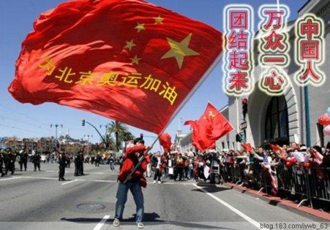 [chinois+nationaliste+marketing.jpg]