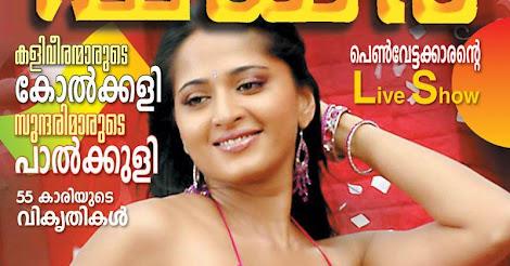 Fire+Malayalam+Magazine Fire malayalam magazine Cover Scans - 6 Pics