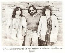 Akos Daskalopoulos 53