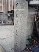 盲唖教育発祥の地の石碑