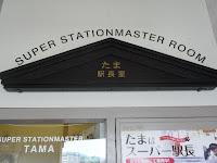 たま駅長室