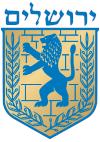 Герб на Ерусалим Йерусалим!!!