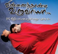silambarasan vinnai thandi varuvaya audio Songs in mp3 format