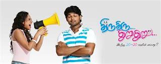 Thiru Thiru Thuru Thuru tamil mpvie audio songs free