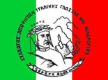 Πανελλήνιος Σύλλογος Καθηγητών Ιταλικής Γλώσσας και Φιλολογίας/Associazione Panellenica Degli Insegnanti Di Italiano