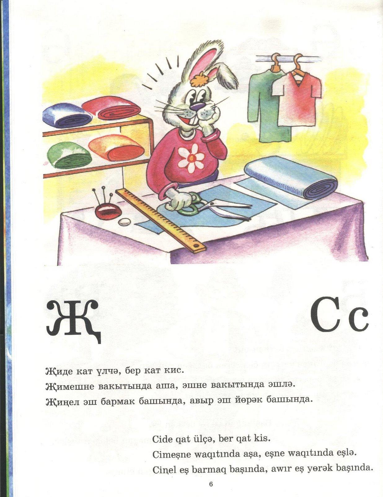 Kril-Latin Öğrenü Cc